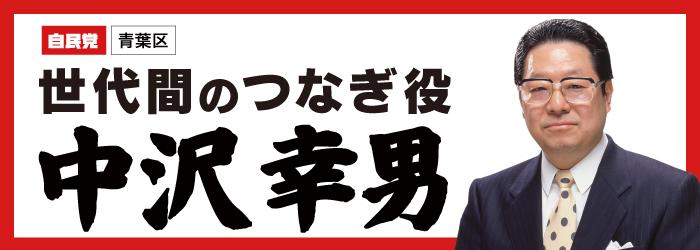 宮城県議会議員 中沢幸男オフィシャルサイト